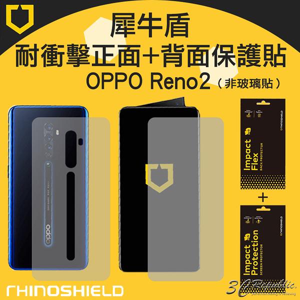 現貨 免運 犀牛盾 OPPO Reno 2 耐衝擊 防刮 螢幕 機身 疏油疏水 保護貼 手機貼 正面 + 背面 一組