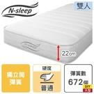 ◆【新竹物流配送】獨立筒彈簧床墊 N-sleep C1-02 VB 雙人 NITORI宜得利家居