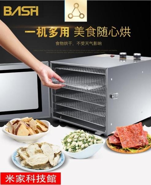 食物乾燥機 BASH水果烘干機 家用干果機 小型零食蔬菜寵物食物脫水風干機商用 米家WJ