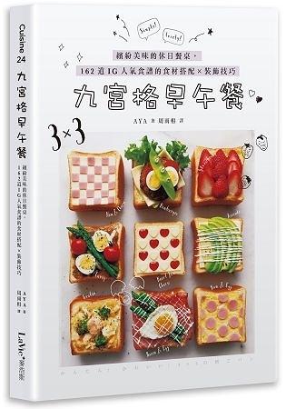 九宮格早午餐:繽紛美味的休日餐桌,162道IG人氣食譜的食材搭配X裝飾技巧