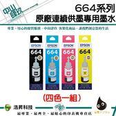 EPSON T664 四色一組  原廠盒裝填充墨水 適用L120/L310/L360/L365/L485/L380/L550/L565/L1300