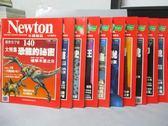 【書寶二手書T7/雜誌期刊_QLA】牛頓_140~149期間_共10本合售_恐龍的秘密等