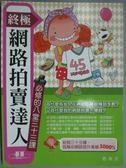 【書寶二手書T9/行銷_ZAE】終極網路拍賣達人必修的八堂三十三課_吉米王