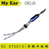 OC Studio Caelus 凱魯斯 UP-OCC Copper 灰色 耳機升級線 | My Ear耳機專門店