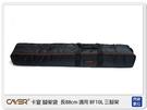Cayer 腳架袋 長 88cm 適用 BF10L 三腳架袋 收納袋 (公司貨)