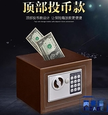 電子密碼小保險箱小型迷你密碼箱存錢罐兒童不可取【英賽德3C數碼館】