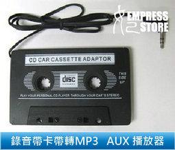 【妃航】 錄音帶 卡帶 轉 MP3 AUX 播放器 3.5 mm 接頭 MP3 MP4 CD 手機 轉換器 單聲道