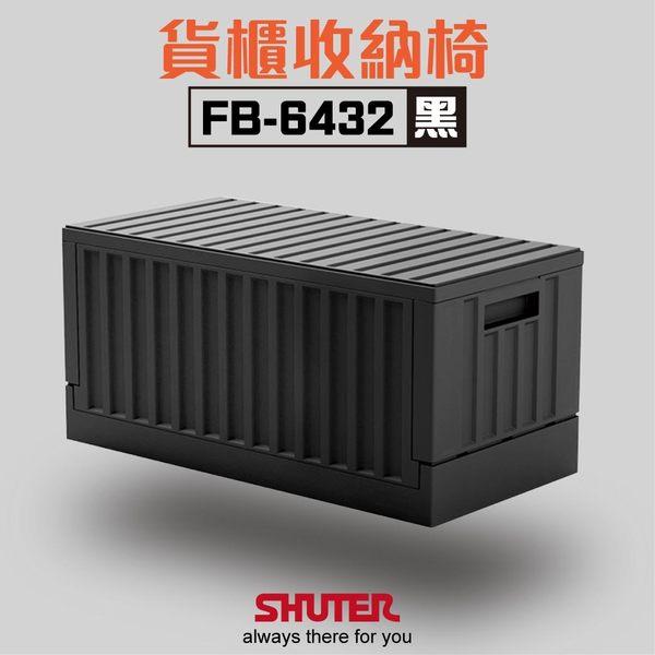 【樹德專業收納】貨櫃收納椅 FB-6432黑款 置物籃 整理箱 收納箱 摺疊籃 萬用箱 衣物籃 座椅 收納椅