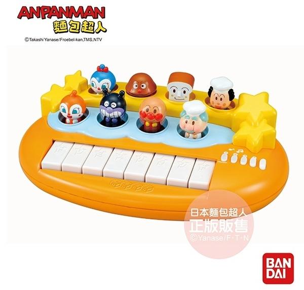 正版授權 ANPANMAN 麵包超人 天空演唱會音樂鍵盤 嬰幼兒玩具 COCOS AN1000
