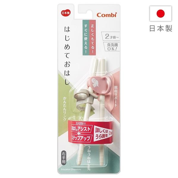 康貝Combi 三階段彈力學習筷 -松鼠粉(右手用)