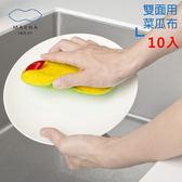 團購-【MARNA】日本進口雙面兩用碗盤食器專用海綿(綠色)x10入