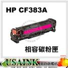 USAINK☆HP CF383A 紅色相容碳粉匣  適用:HP M476nw/M476dw/M476dn/M476/CF380A/CF381A/CF382A