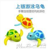 聖誕禮物會游泳小烏龜男孩女孩沐浴戲水玩具嬰兒寶寶兒童洗澡玩具 曼莎時尚