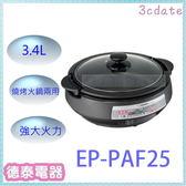 象印3.7L鐵板萬用鍋EP-PAF25【德泰電器】