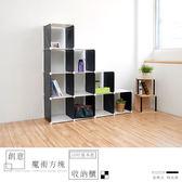 【dayneeds】→免運費← 10格創意魔術方塊收納櫃/置物櫃/組合櫃/書櫃/鞋櫃/16格/12格