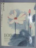 【書寶二手書T6/收藏_PAR】匡時_2010年第1期