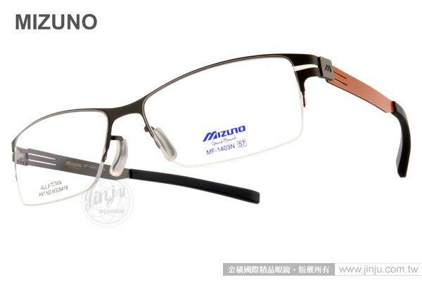 MIZUNO 美津濃 光學眼鏡 MF1403N C24 (灰-橘) 專業級 β 鈦運動眼鏡 平光鏡框 # 金橘眼鏡