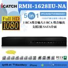 RMH-1628EU-NA2(3) 1080P AHD 16路主機 五合一 支援4M.AHD.TVI.960H.D1.IPC 攝影機 手機遠端監控 錄影器