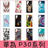 【萌萌噠】華為 HUAWEI P30 / P30 pro  個性夜光款 卡通彩繪保護殼 全包亮面軟殼 手機殼 手機套