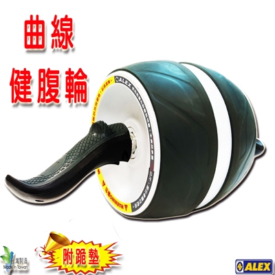 【ALEX】曲線健腹輪 B-50