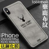 ToGetheR+【ATG226】iPhone X XS Max XR 8 7 6S Plus 麋鹿布紋TPU軟邊3D壓印軟殼手機殼(四色)