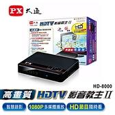 大通 電視數位機上盒 HD-8000 電視盒 HD1080P高畫質 影音教主 預約錄影