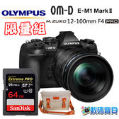 【送SanDisk 64g 】OLYMPUS E-M1 Mark II + 12-100mm F4 KIT 【10/21前申請送手把,元佑公司貨】 EM1 M2