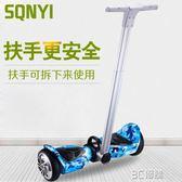 善騎兒童扶手雙輪平衡車電動扭扭車成人智慧代步車漂移兩輪體感車igo 3c優購
