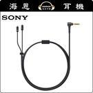 【海恩數位】日本 SONY MUC-M12NB1 均衡纜線 1.2 M 適用於 XBA-Z5、A3、A2、N3AP、N1AP