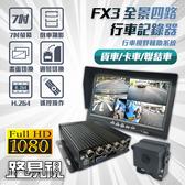 【路易視】FX3 四路全景監控行車紀錄器行車視野輔助系統、大貨車、大客車及各式車輛