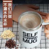 攪拌杯 馬克杯 簡約創意潮流個性不銹鋼馬克杯電動搖搖杯懶人隔熱帶蓋自動攪拌杯 歐萊爾藝術館