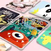 ipad mini4保護套蘋果平板mini2硅膠全包pad迷你1防摔3創意可愛殼 全館免運88折
