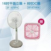 【買就送】尚朋堂 16吋立地電扇SF-1676PK