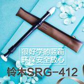 suzuki鈴木 豎笛SRG-412 原裝進口 8孔德式 高音豎笛WY三角衣櫥