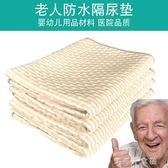 成人隔尿墊防水可洗大號老年人尿不濕床墊床單超大老人床上護理墊 千千女鞋