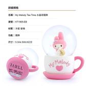 讚爾藝術 JARLL~My Melody Tea Time 水晶球擺飾(KT1905) 三麗鷗 MD系列 (現貨+預購)