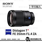 SONY Distagon T* FE 35mm F1.4 ZA 全片幅大光圈定焦鏡 SEL35F14Z 3期零利率 WW【平輸 保固1年】