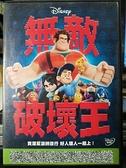 挖寶二手片-0B02-054-正版DVD-動畫【無敵破壞王】-迪士尼 國英語發音(直購價)
