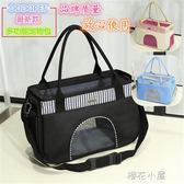 寵物包狗包貓包外出外帶出行包便攜包透氣網格不變形泰迪狗包用品『櫻花小屋』
