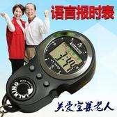 語音報時錶鑰匙扣報時器老人手錶講話手錶盲人語音手錶電子鬧鐘錶 樂活生活館