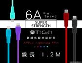 保固一年【1.2米鋼鐵神級耐拉扯線】適用蘋果 iPhone 5 SE 6 7 8 Plus X 快速傳輸線充電線旅充線