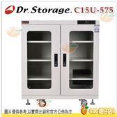 高強 Dr.Storage C15U-575 儀器級 微電腦除濕櫃 598公升 公司貨 防潮箱 C15U575 598L