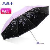 天堂傘雨傘女晴雨兩用三折疊輕便太陽傘黑膠防紫外線防曬遮陽傘   芊惠衣屋