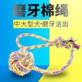 寵物狗狗結繩玩具磨牙潔齒狗咬繩犬用棉繩球