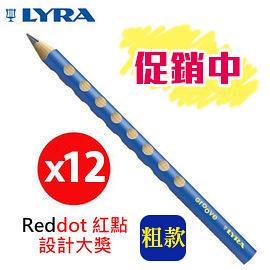 促銷優惠【隔日配】【德國 LYRA】 Groove 三角洞洞鉛筆  粗 (12入) /盒