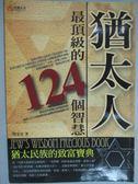 【書寶二手書T1/勵志_KOZ】猶太人最頂級的124個智慧_胡雯雯