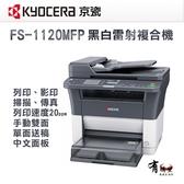 【有購豐】Kyocera 京瓷 FS-1120MFP A4黑白多功能複合機 印表機 事務機 影印、掃描、列印、傳真
