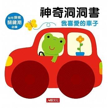 神奇洞洞書:我喜愛的車子