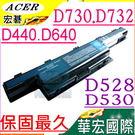 ACER 電池(保固最久)-宏碁 D440,D442,D528,D530,D640,D642,D728,D732,D732G,D732ZG,AS10D31