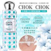 韓國 chok chok 小蒼蘭百合身體保濕凝露 250ml